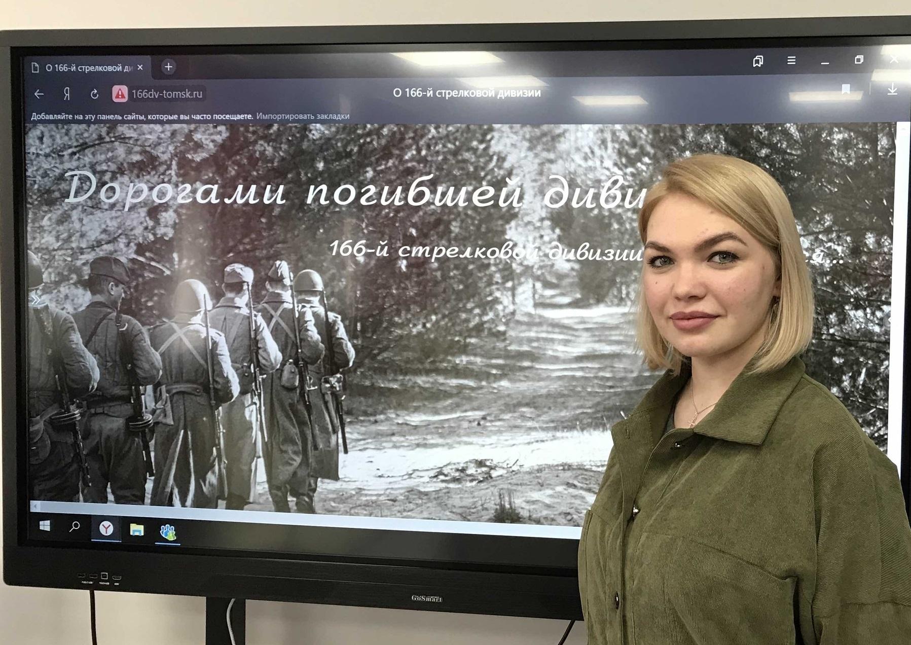 О сайте памяти 166-й стрелковой дивизии