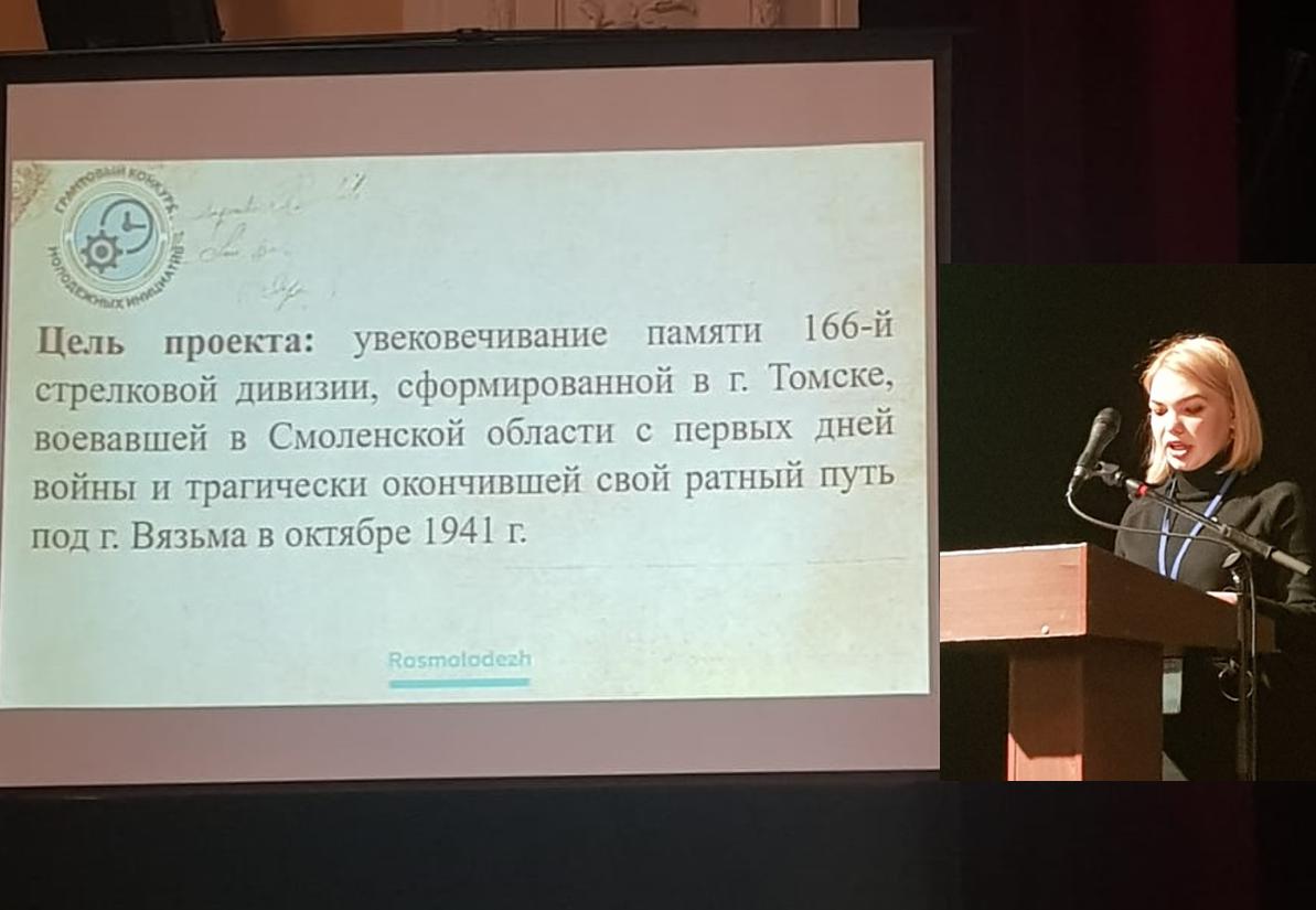 Проект, посвященный 166-й дивизии, представлен на Всероссийском форуме