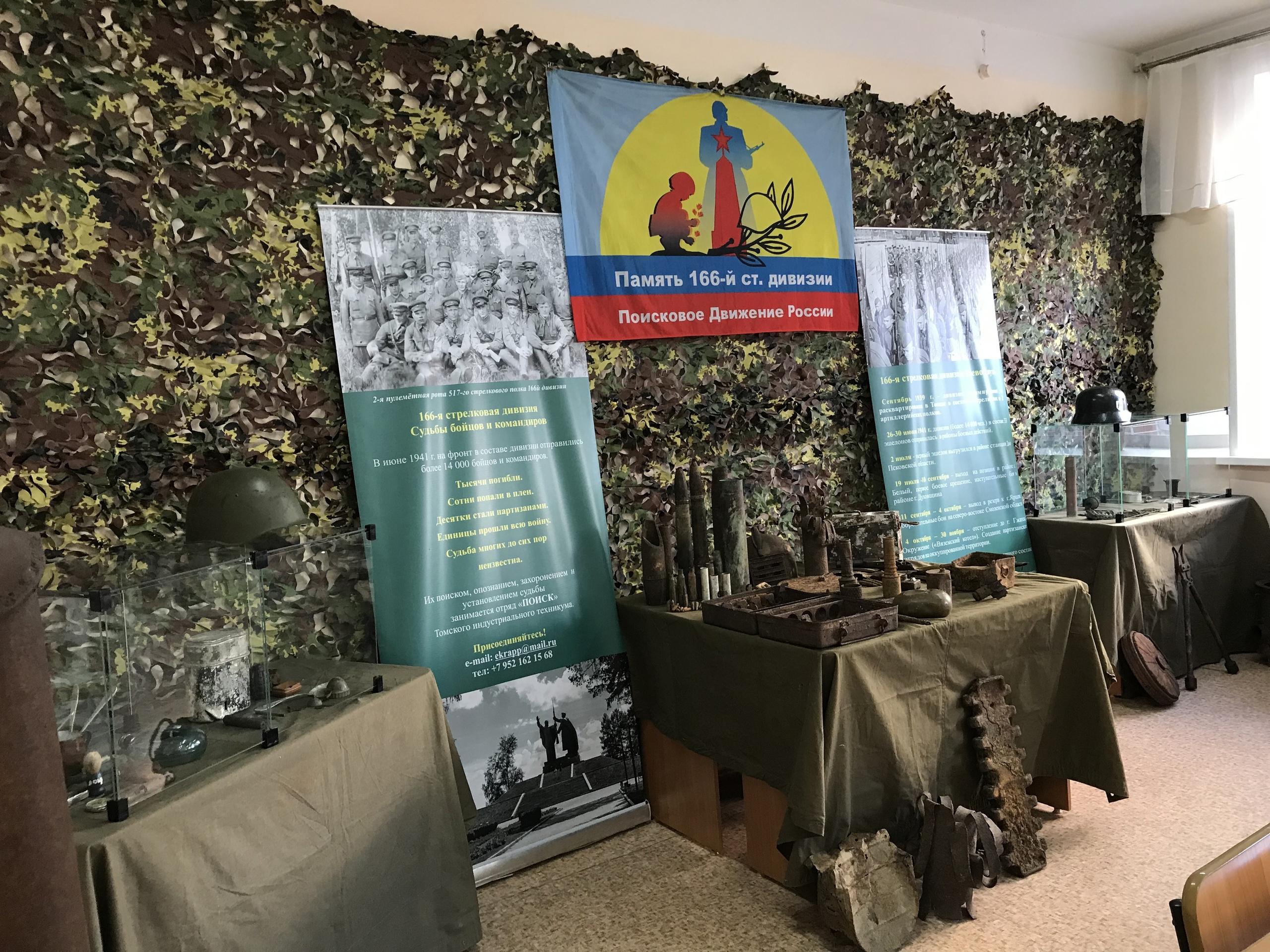 В Томском индустриальном техникуме работает стационарная выставка памяти 166 стрелковой дивизии