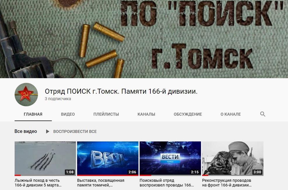Создан ютьюб-канал отряда Поиск