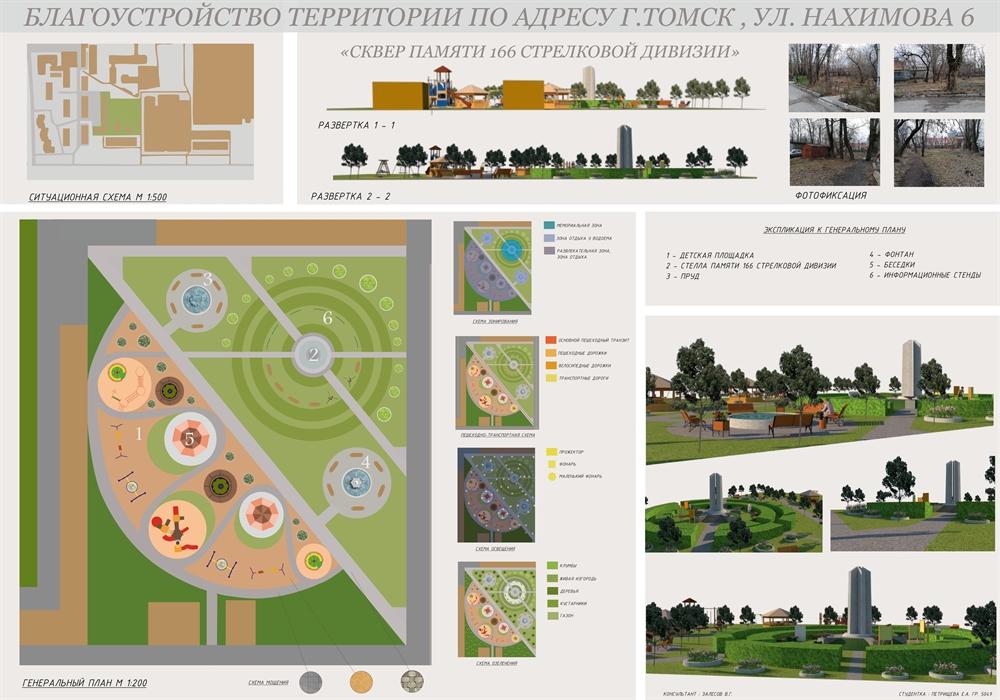 Сквер памяти 166-й стрелковой дивизии хотят сделать в Томске